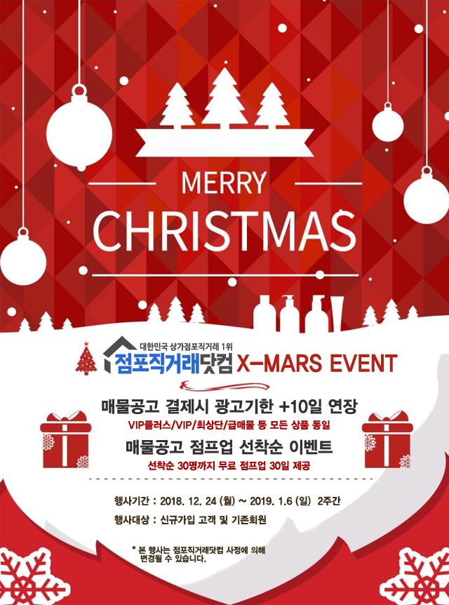 2018 크리스마스 이벤트_점포직거래_기본.jpg