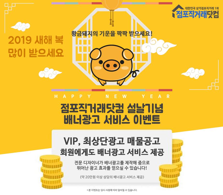 2019설날이벤트_점포.jpg
