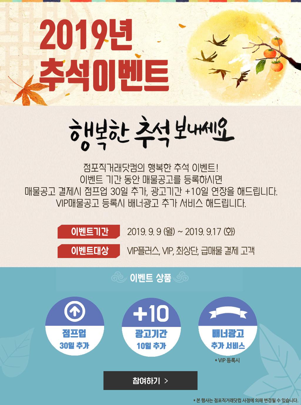 2019년 추석이벤트_점포직거래닷컴.jpg