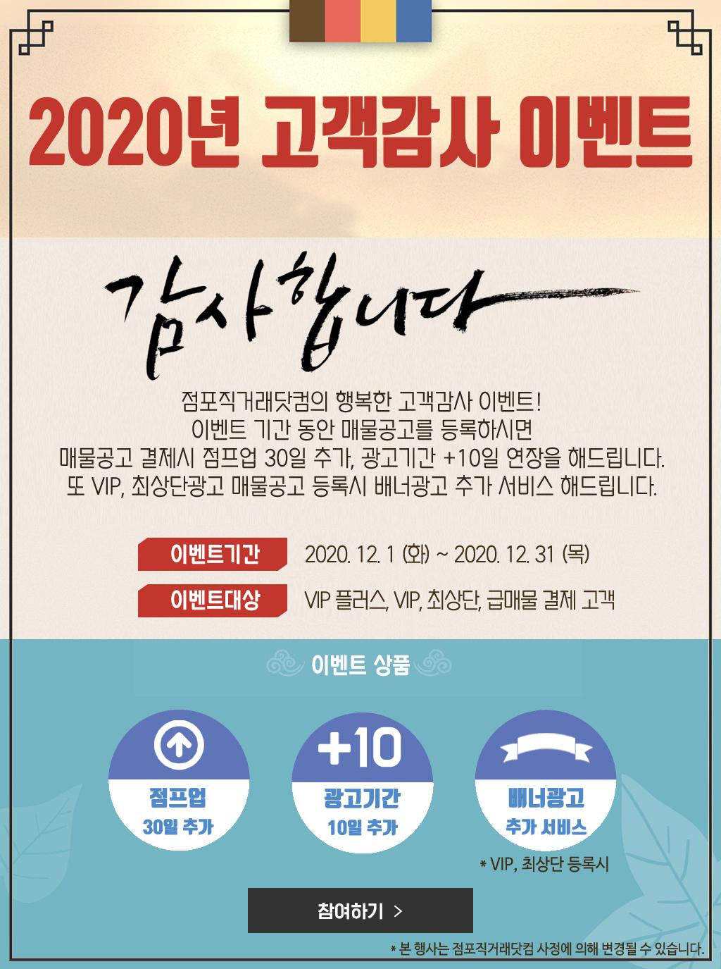 2020년 고객감사이벤트_점포직거래.jpg