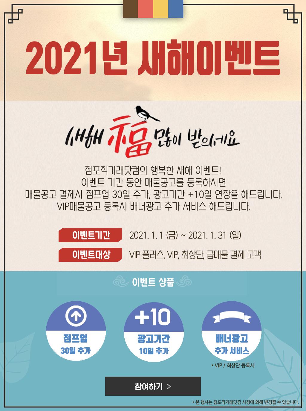 2021년 새해이벤트_점포직거래.jpg